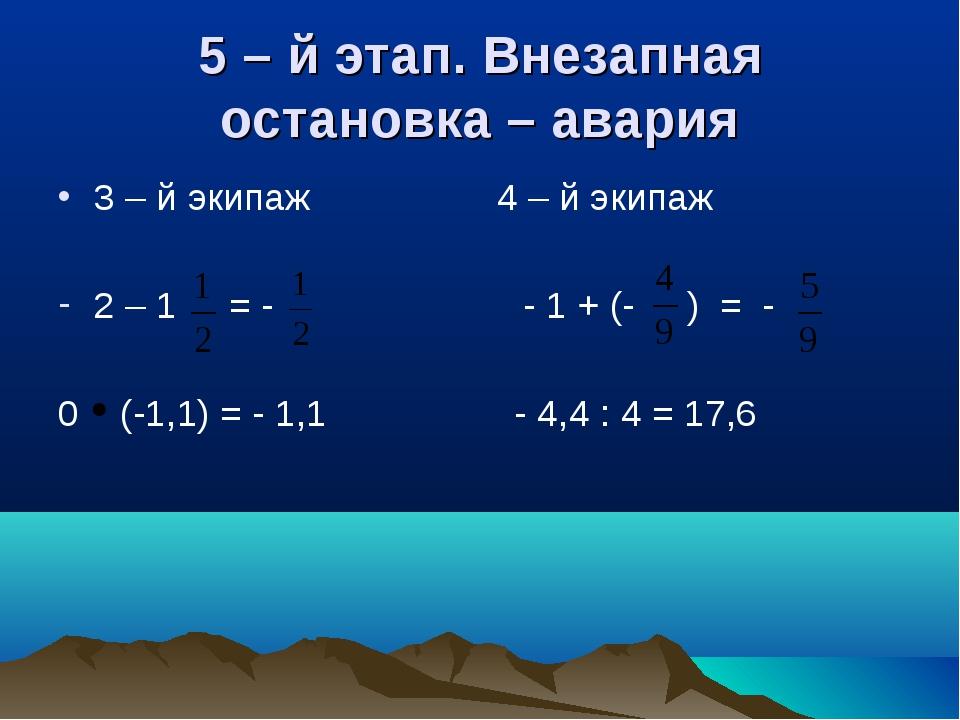 5 – й этап. Внезапная остановка – авария 3 – й экипаж 4 – й экипаж 2 – 1 = -...