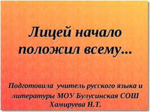 Лицей начало положил всему... Подготовила учитель русского языка и литератур