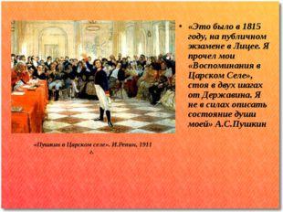 «Пушкин в Царском селе». И.Репин, 1911 г. «Это было в 1815 году, на публичном
