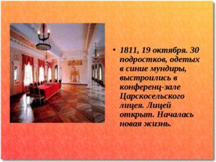 1811, 19 октября. 30 подростков, одетых в синие мундиры, выстроились в конфер