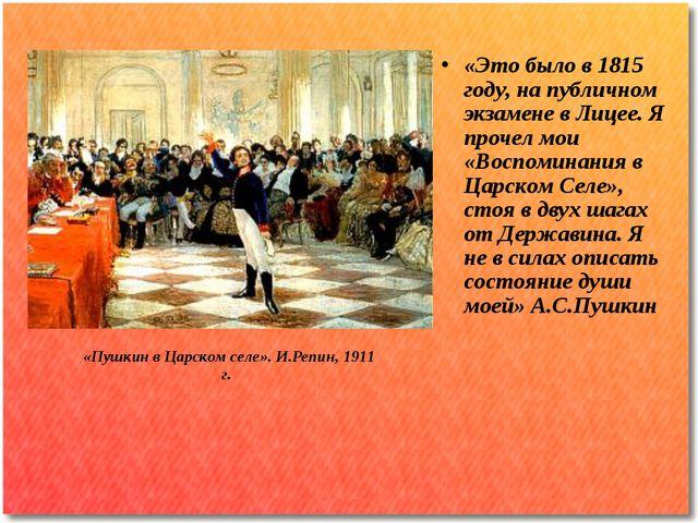 «Пушкин в Царском селе». И.Репин, 1911 г. «Это было в 1815 году, на публичном...