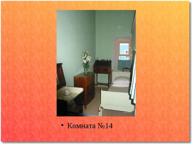 Комната №14