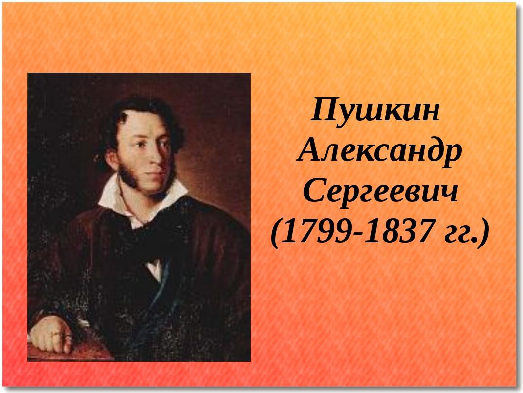 Пушкин Александр Сергеевич (1799-1837 гг.)