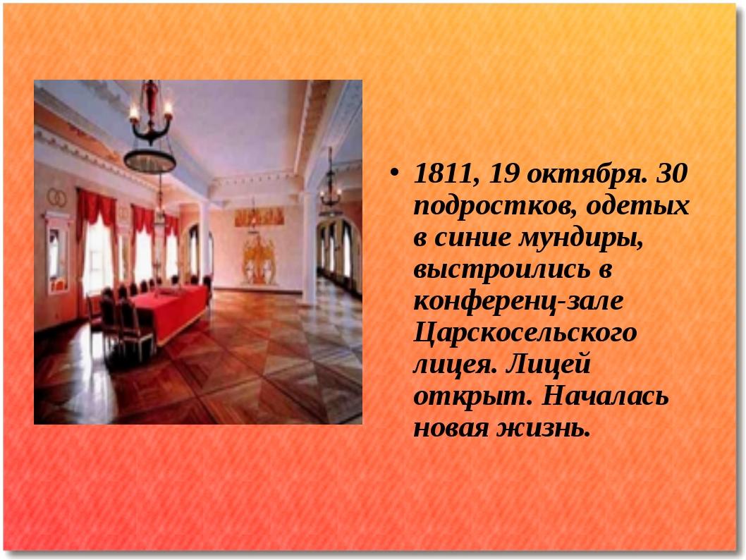 1811, 19 октября. 30 подростков, одетых в синие мундиры, выстроились в конфер...