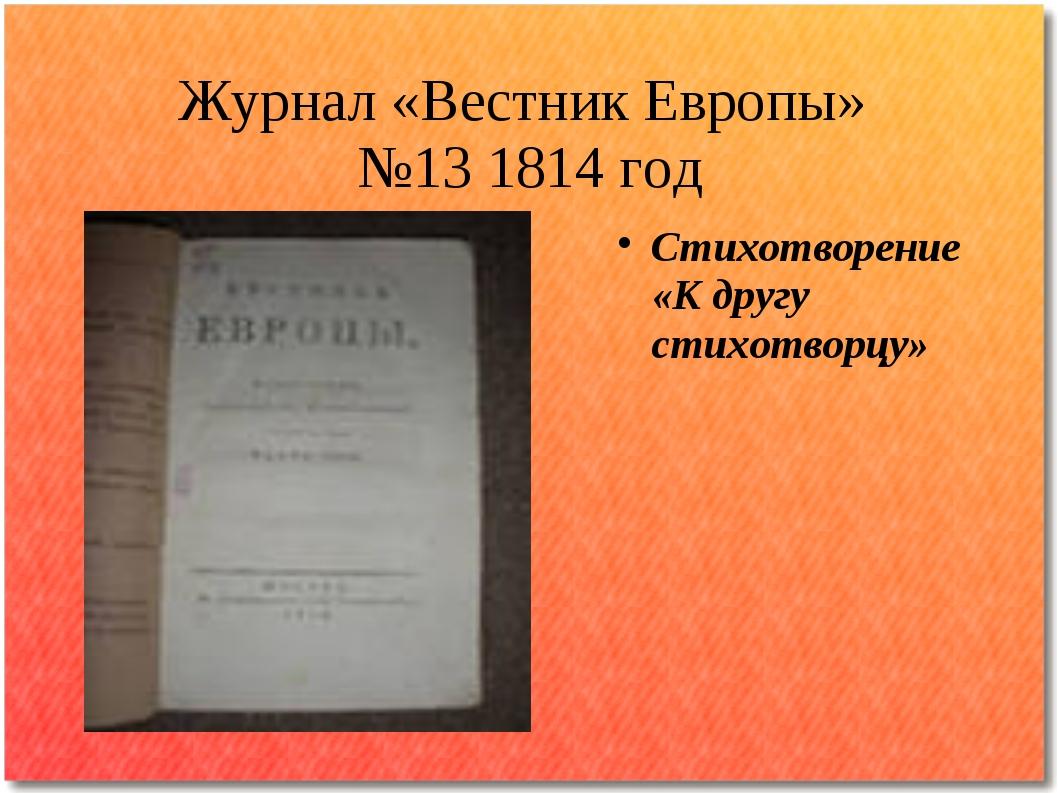 Журнал «Вестник Европы» №13 1814 год Стихотворение «К другу стихотворцу»
