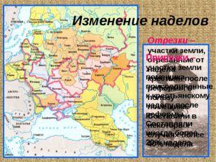 Изменение наделов Отрезки – участки земли, отрезанные от надела крестьян посл