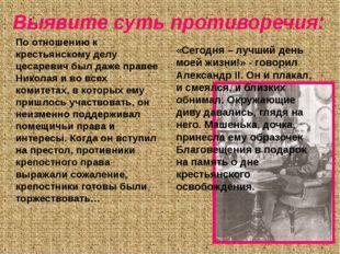 Выявите суть противоречия: По отношению к крестьянскому делу цесаревич был да