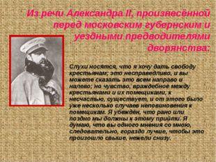 Из речи Александра II, произнесённой перед московским губернским и уездными п