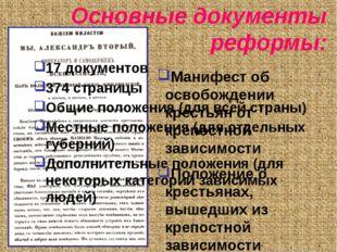 Основные документы реформы: 17 документов 374 страницы Общие положения (для в