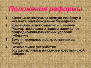 Положения реформы Крестьяне получали личную свободу с момента опубликования М