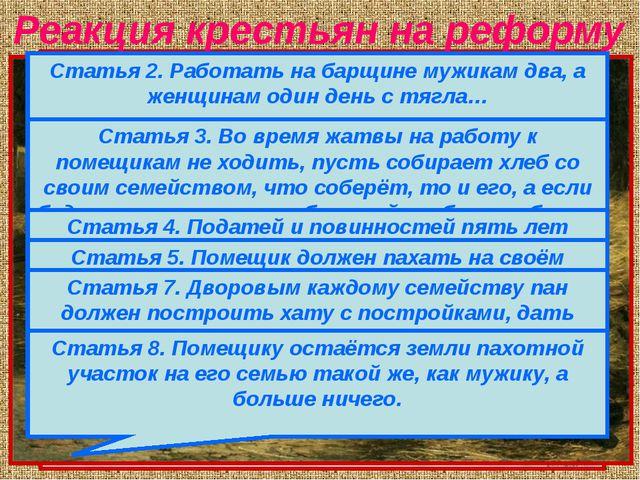 Реакция крестьян на реформу Статья 2. Работать на барщине мужикам два, а женщ...