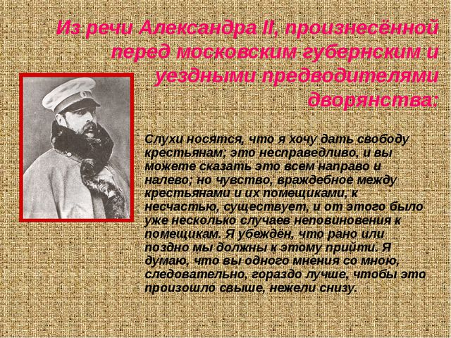 Из речи Александра II, произнесённой перед московским губернским и уездными п...