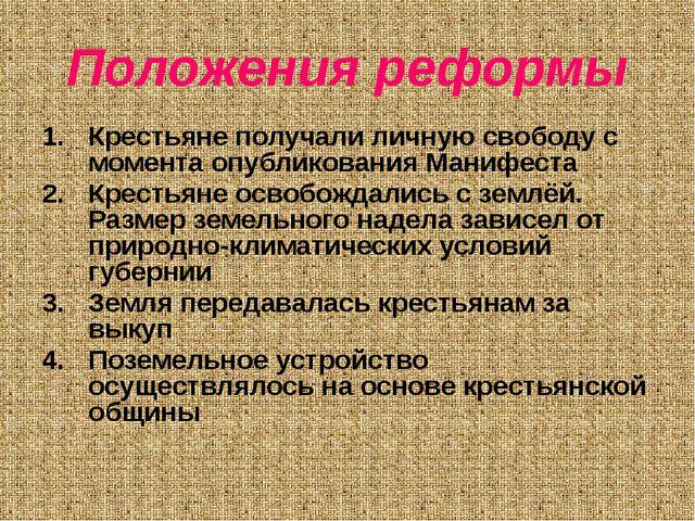 Положения реформы Крестьяне получали личную свободу с момента опубликования М...