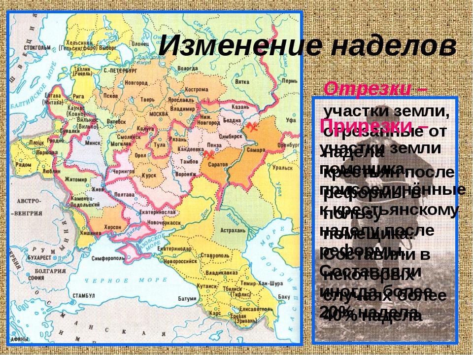 Изменение наделов Отрезки – участки земли, отрезанные от надела крестьян посл...