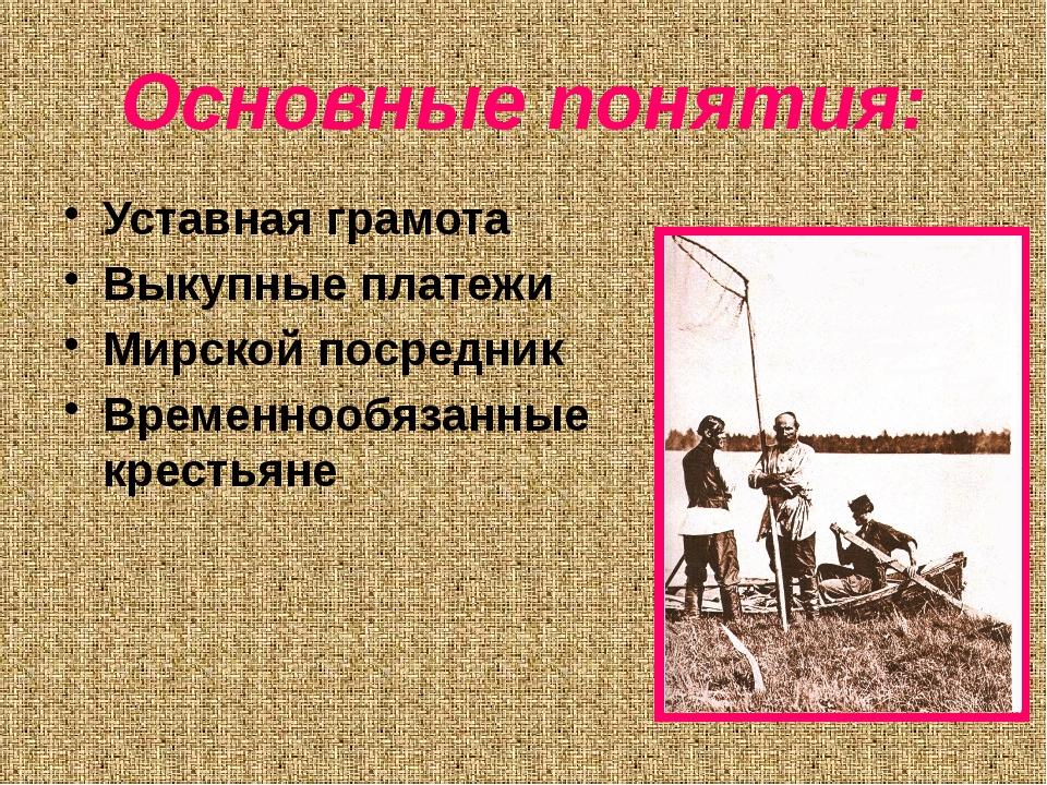 Основные понятия: Уставная грамота Выкупные платежи Мирской посредник Временн...