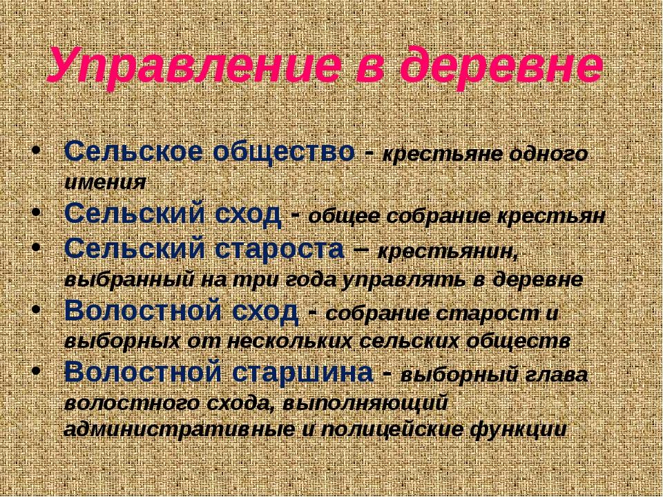Управление в деревне Сельское общество - крестьяне одного имения Сельский схо...