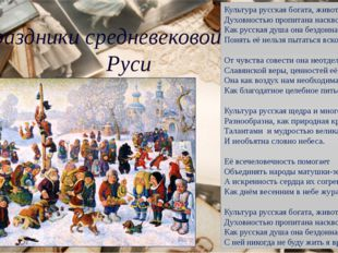Культура русская богата, животворна, Духовностью пропитана насквозь, Как русс