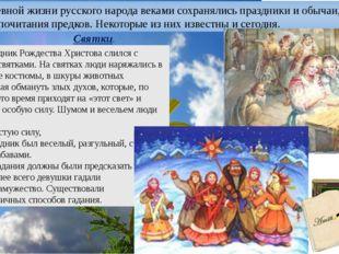 В повседневной жизни русского народа веками сохранялись праздники и обычаи, х