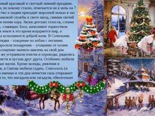 Рождество – самый красивый и светлый зимний праздник. В Православии, по новом