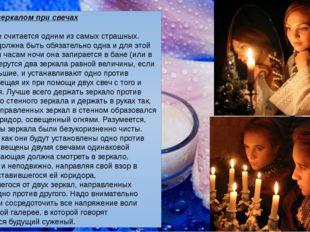 гадание с зеркалом при свечах Это гадание считается одним из самых страшных.