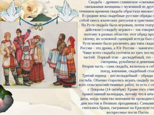 Свадьба – древнее славянское «связывание», обряд связывания женщины с мужчин