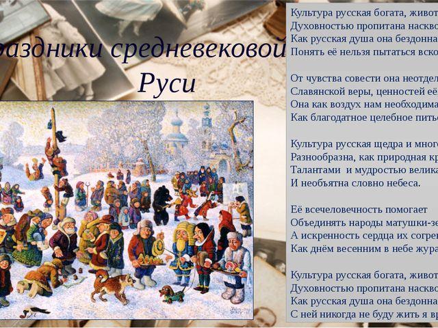 Культура русская богата, животворна, Духовностью пропитана насквозь, Как русс...