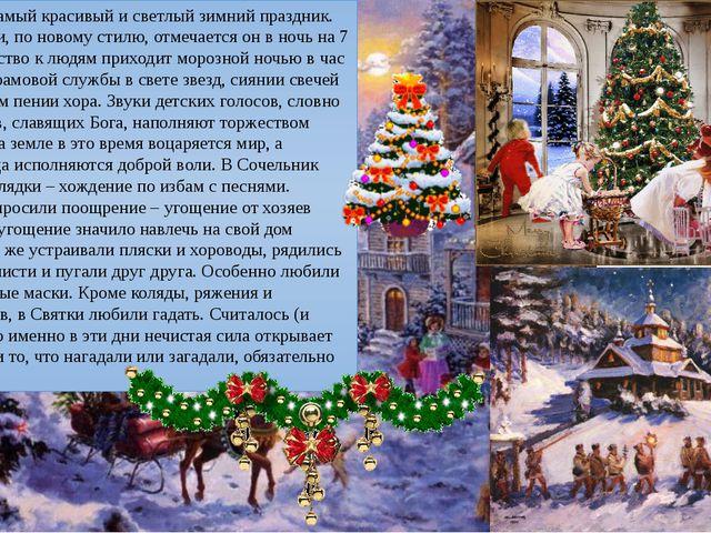 Рождество – самый красивый и светлый зимний праздник. В Православии, по новом...
