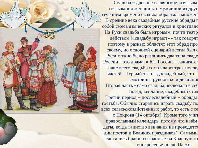Свадьба – древнее славянское «связывание», обряд связывания женщины с мужчин...