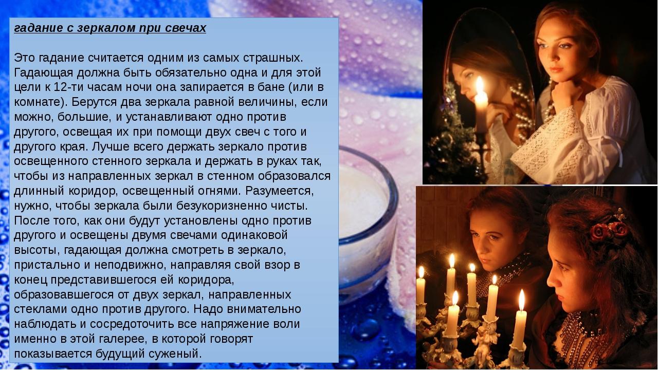 гадание с зеркалом при свечах Это гадание считается одним из самых страшных....