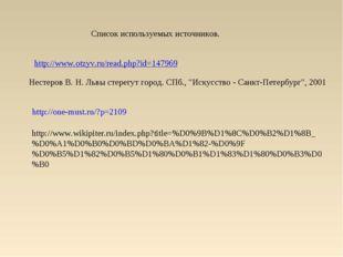 Список используемых источников. http://www.otzyv.ru/read.php?id=147969 Нестер