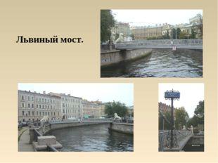Львиный мост.