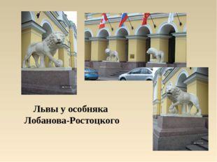 Львы у особняка Лобанова-Ростоцкого