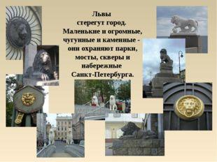 Львы стерегут город. Маленькие и огромные, чугунные и каменные - они охраняют