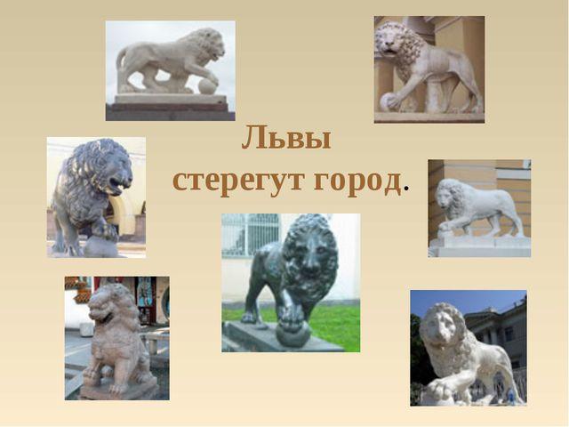 Львы стерегут город.