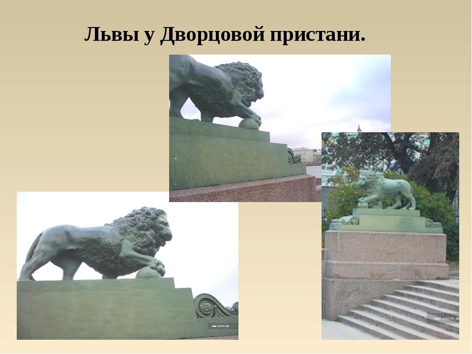 Львы у Дворцовой пристани.