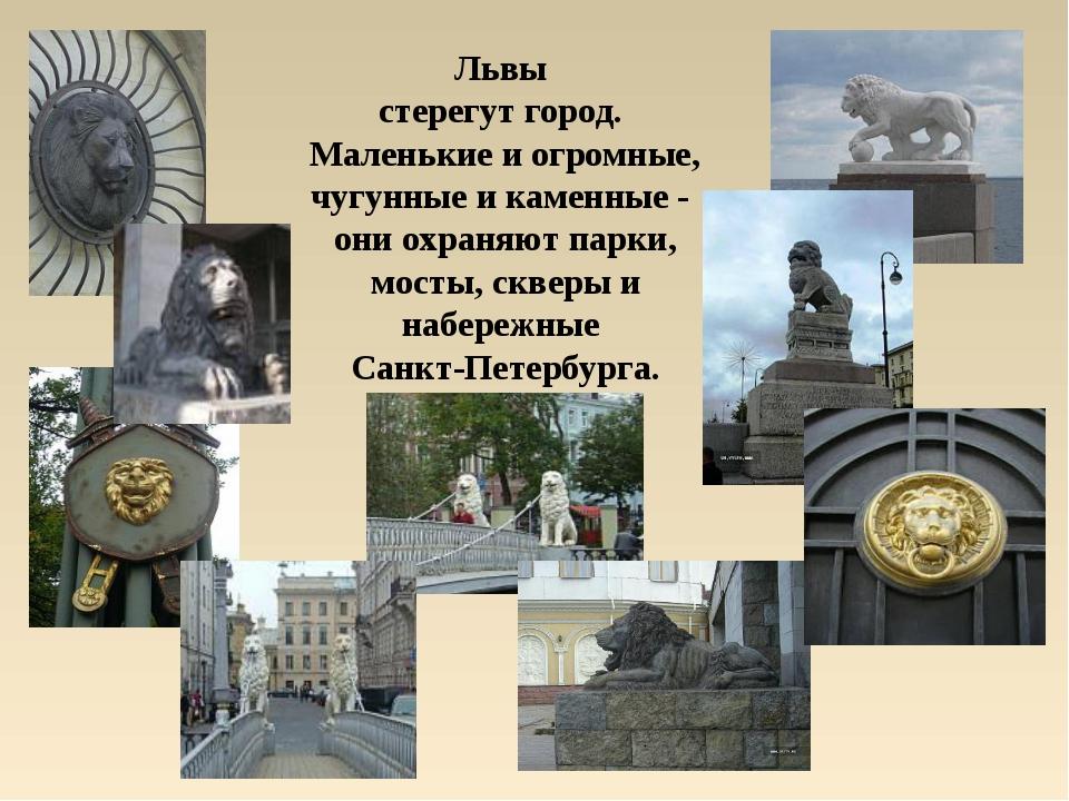 Львы стерегут город. Маленькие и огромные, чугунные и каменные - они охраняют...