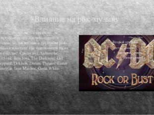 Влияние на рок-музыку AC/DC упоминается многими современниками и появившимися
