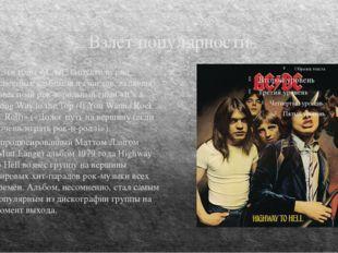 Взлет популярности В эти годы AC/DC выпустили ряд успешных альбомов и синглов