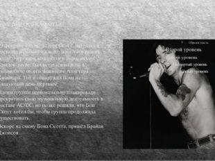 Смерть Бона Скотта 19 февраля 1980 года Бон Скотт, находясь в состоянии сильн