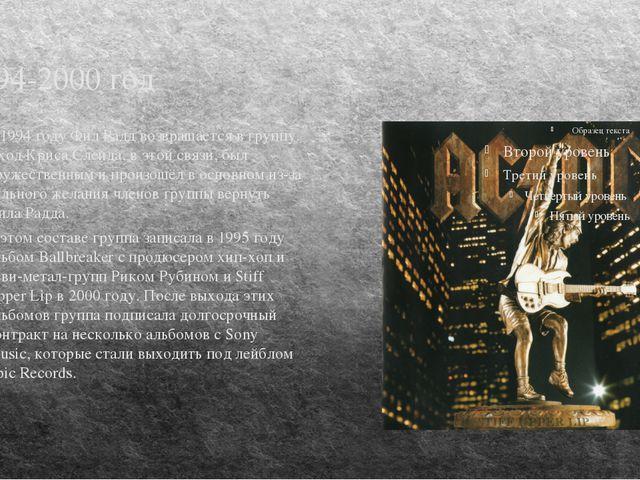 1994-2000 год В 1994 году Фил Радд возвращается в группу. Уход Криса Слейда,...