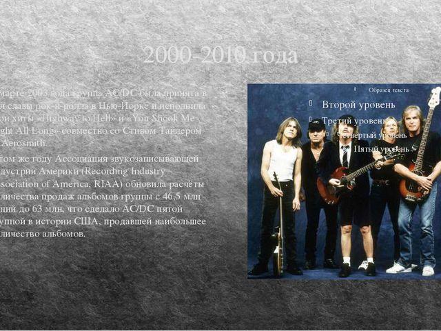 2000-2010 года В марте 2003 года группа AC/DC была принята в Зал славы рок-н-...