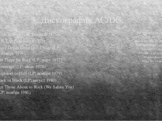 Дискография AC/DC High Voltage (LP; февраль 1975) T.N.T. (LP; декабрь 1975) D...