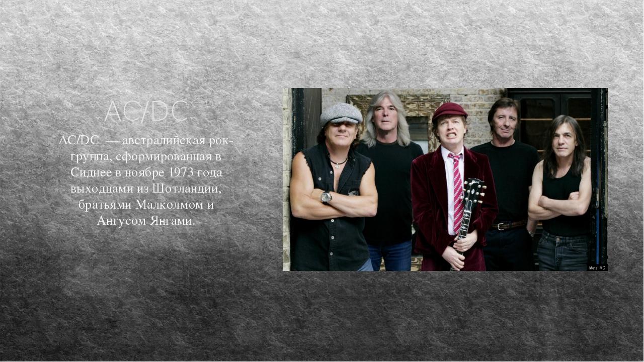 AC/DC AC/DC — австралийская рок-группа, сформированная в Сиднее в ноябре 1973...