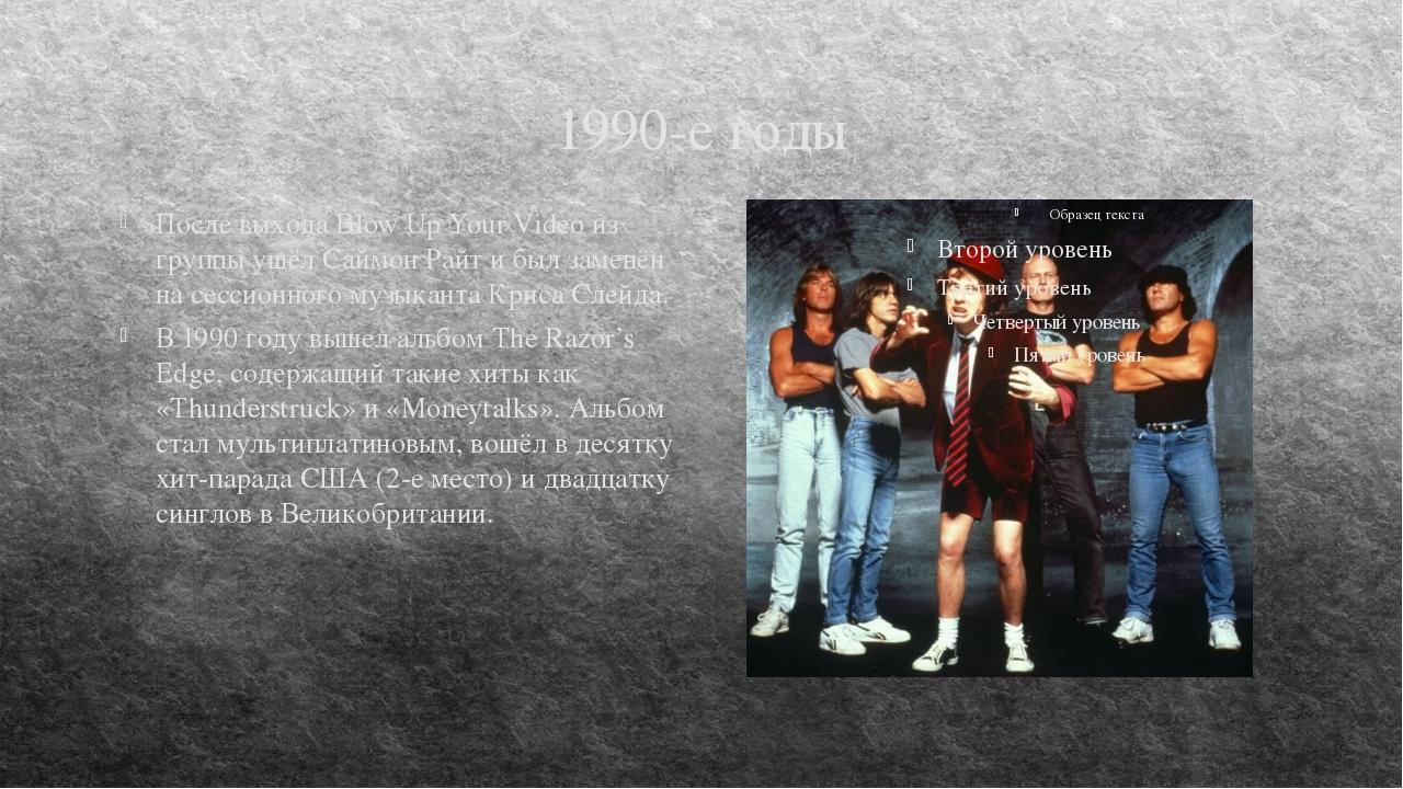 1990-е годы После выхода Blow Up Your Video из группы ушёл Саймон Райт и был...