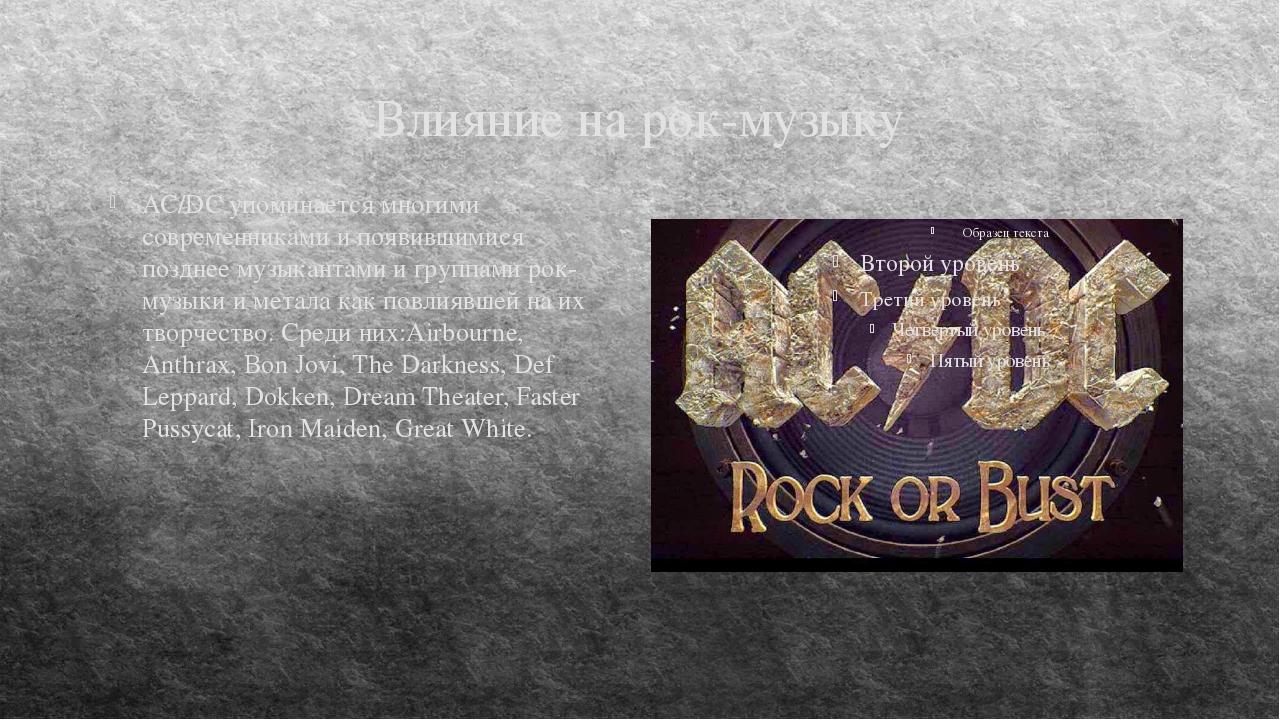 Влияние на рок-музыку AC/DC упоминается многими современниками и появившимися...