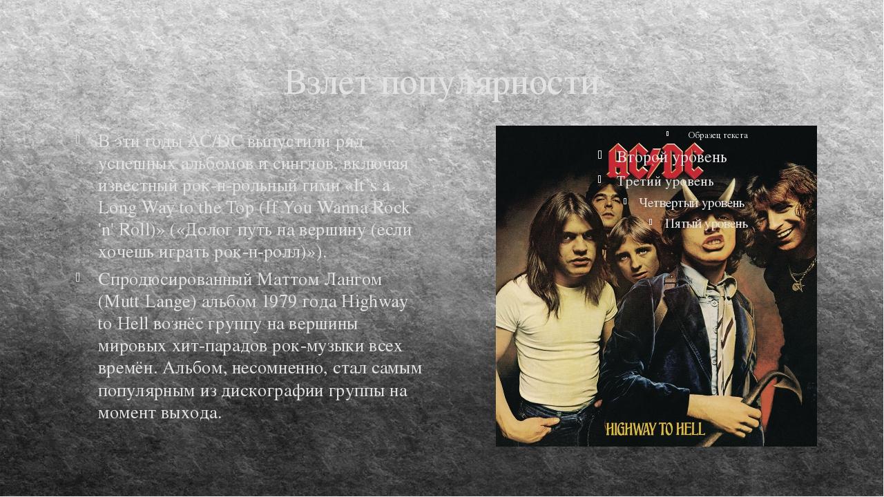 Взлет популярности В эти годы AC/DC выпустили ряд успешных альбомов и синглов...