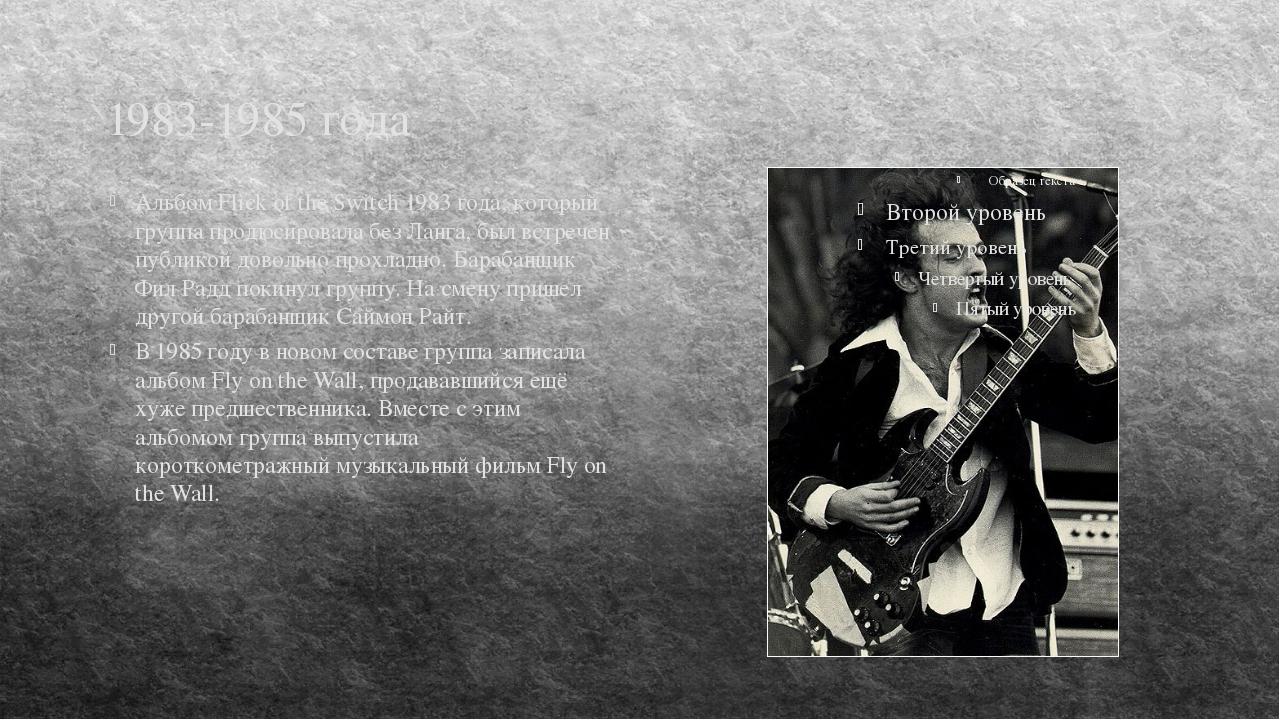 1983-1985 года Альбом Flick of the Switch 1983 года, который группа продюсиро...