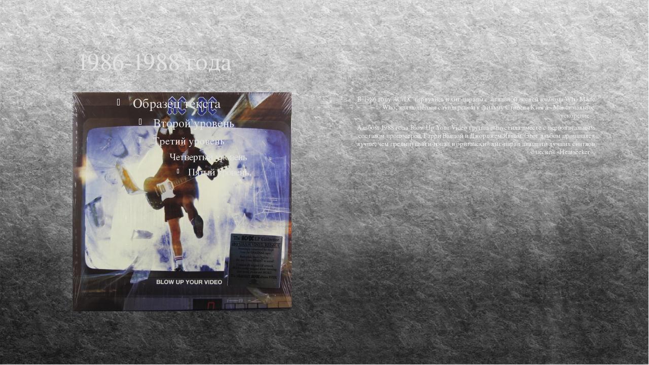 1986-1988 года В 1986 году AC/DC вернулись в хит-парады с заглавной песней ал...