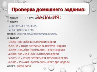 ПРОВЕРКА ДОМАШНЕГО ЗАДАНИЯ: №1024 Г) 50%; Д) 30%; Е) 60%. №1060 1) 60 : 8 = 7