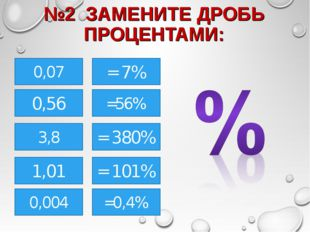 №2 ЗАМЕНИТЕ ДРОБЬ ПРОЦЕНТАМИ: 0,07 0,56 3,8 0,004 =56% 1,01 = 7% = 380% = 101